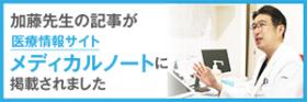 加藤先生の記事が医療情報サイトメディカルノートに掲載されました