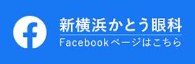 新横浜かとう眼科Facebookページはこちら