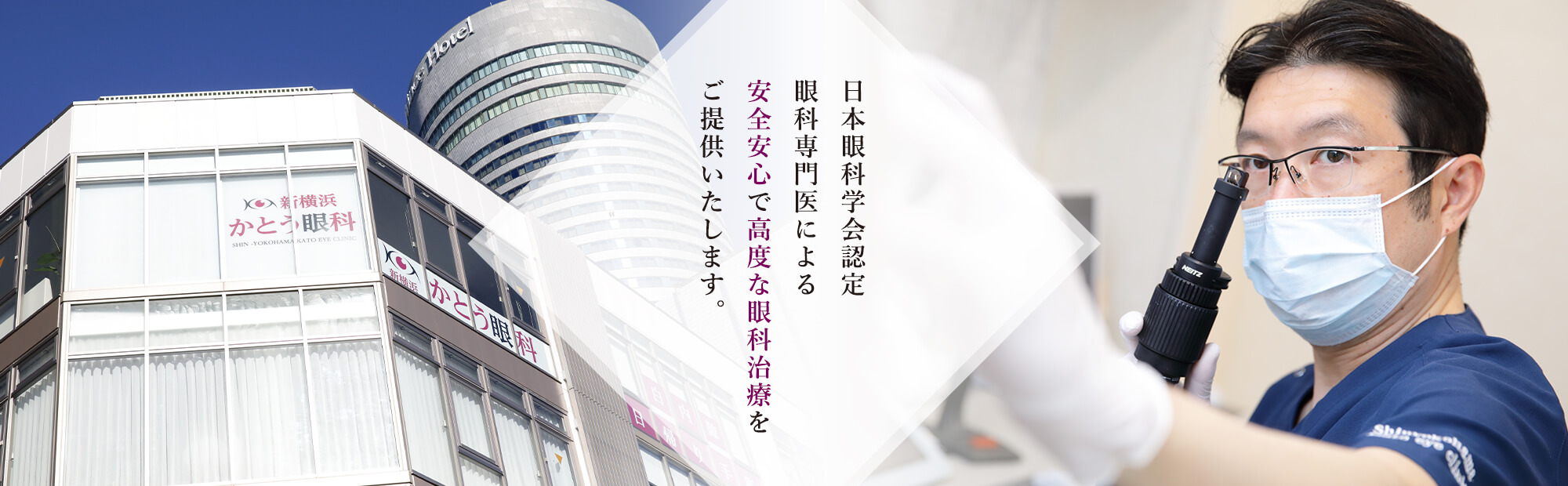 日本眼科学会認定眼科専門医による安全安心で高度な眼科治療をご提供いたします。