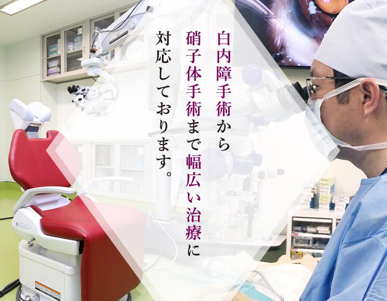 白内障手術から硝子体手術まで幅広い治療に対応しております。