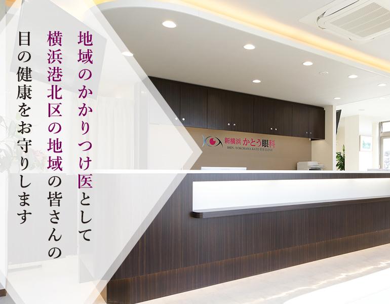 地域のかかりつけ医として横浜港北区の地域の皆さんの目の健康をお守りします